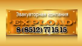 Эвакуатор в Астрахани