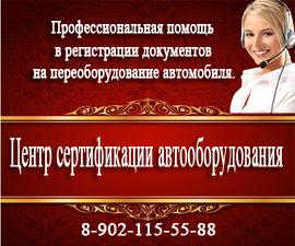 сертификации автооборудования в Астрахани